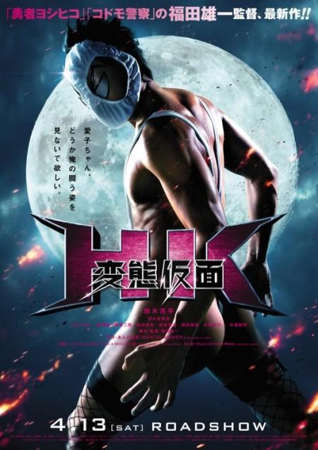 hk_forbidden_super_hero